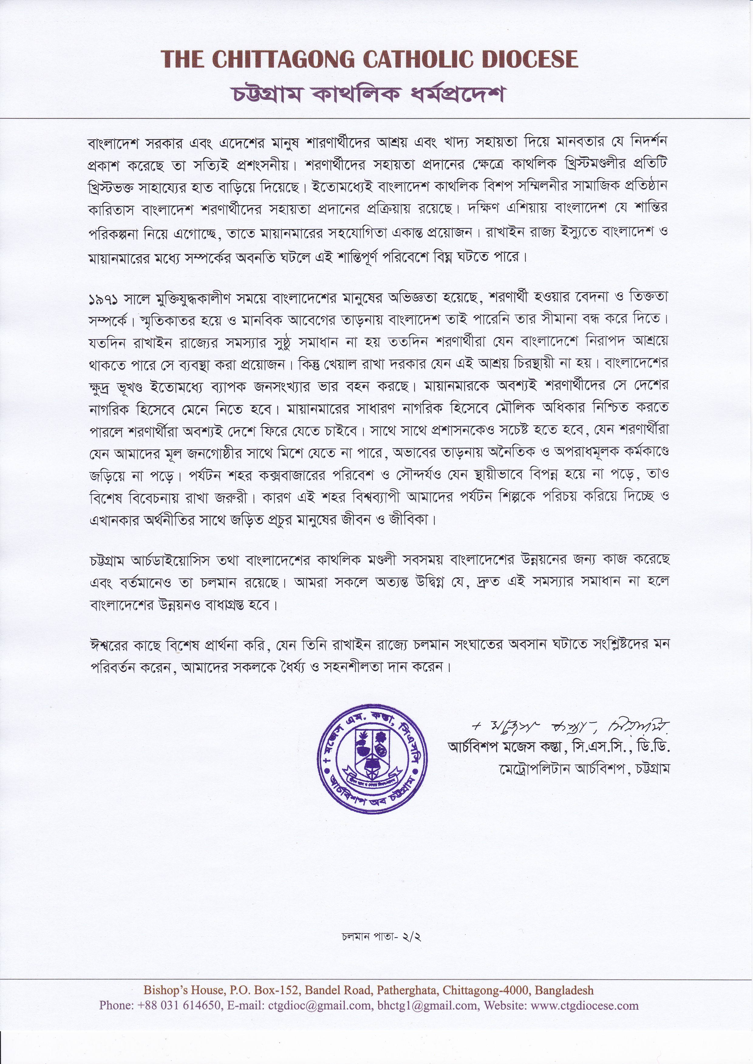 Statement of Archbishop Moses Costa, CSC regarding refugees from Rakhaine State of Myanmar-2